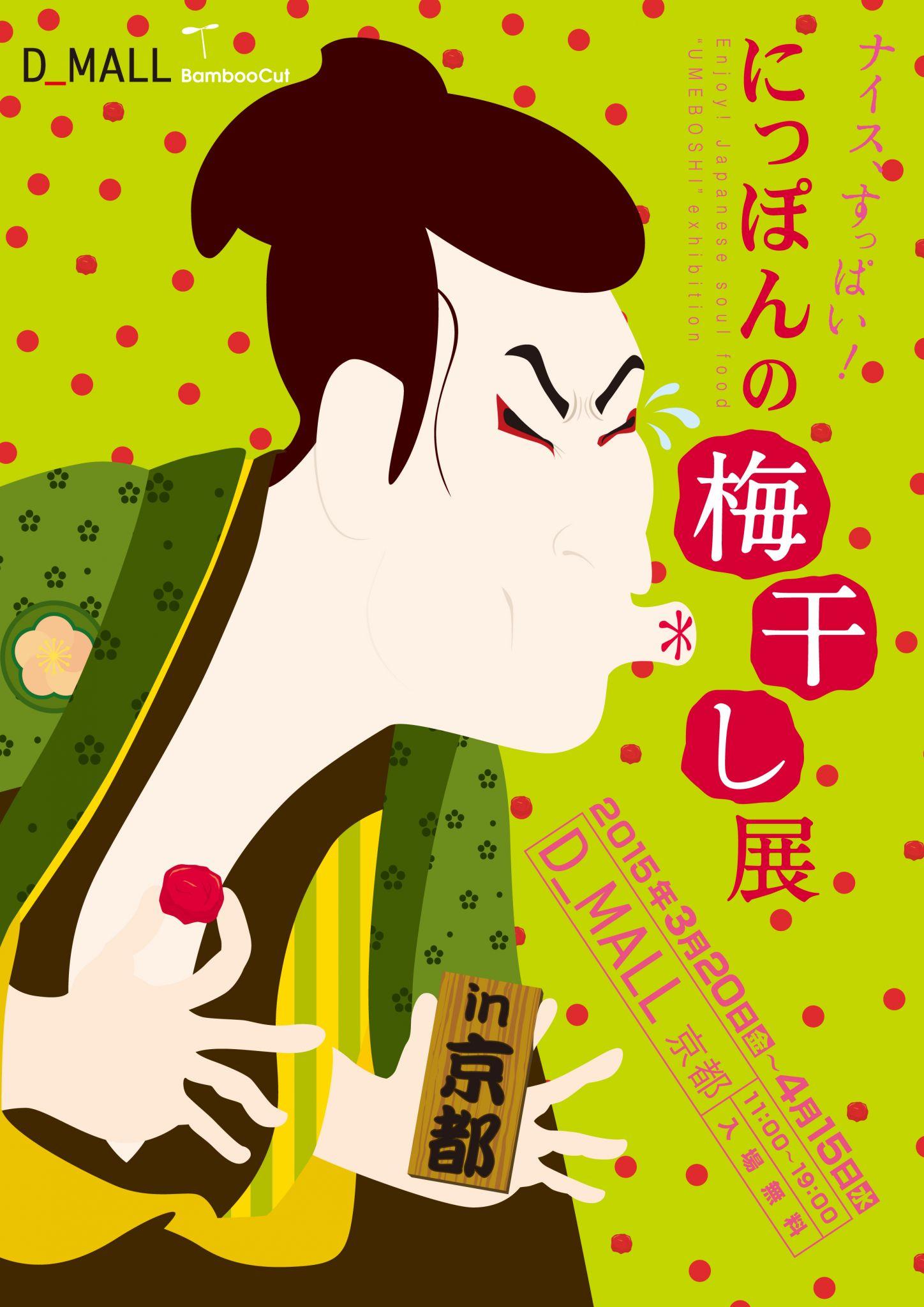 umeboshi_kyoto_fly