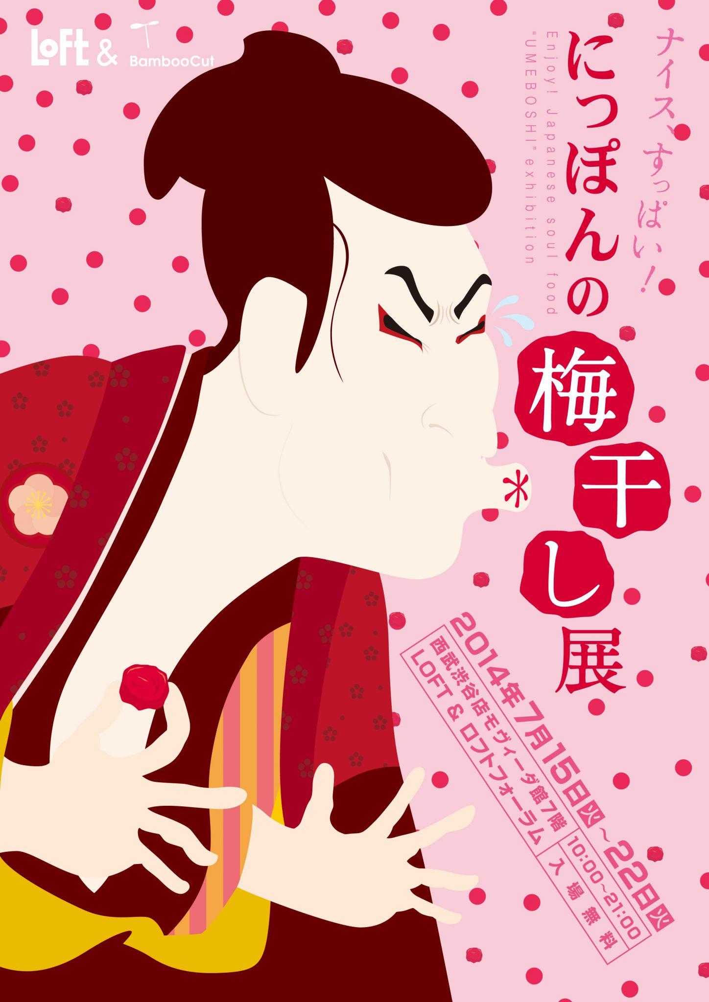 umeboshi_shibuya_fly