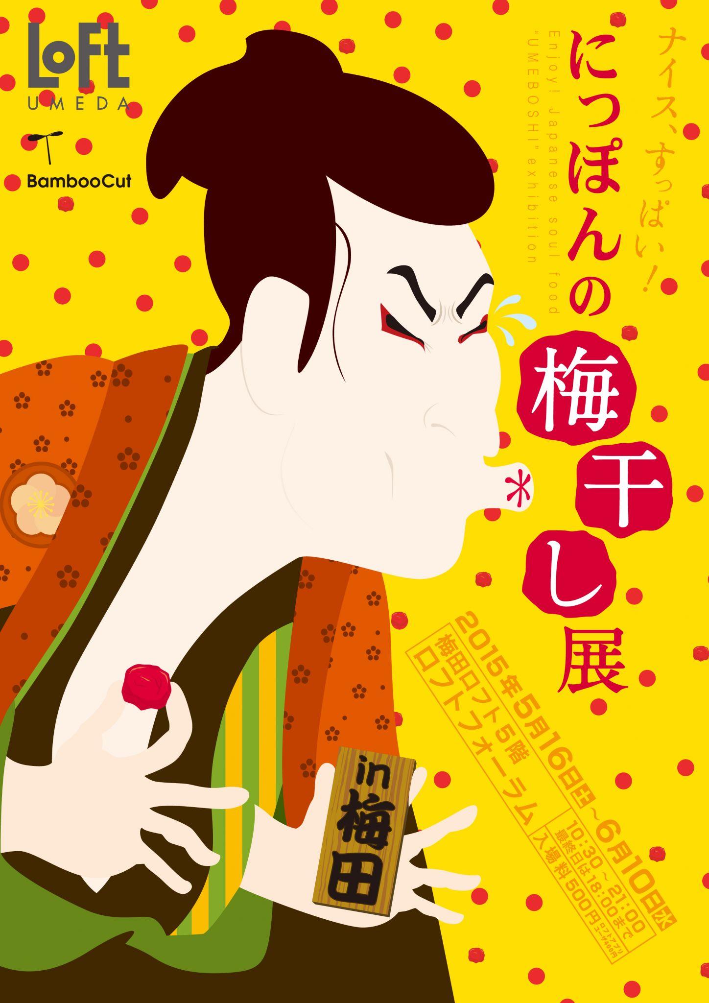 umeboshi_umeda_fly